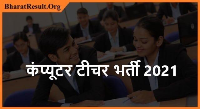 Computer Teacher Bharti 2021 |  कंप्यूटर टीचर भर्ती 2021