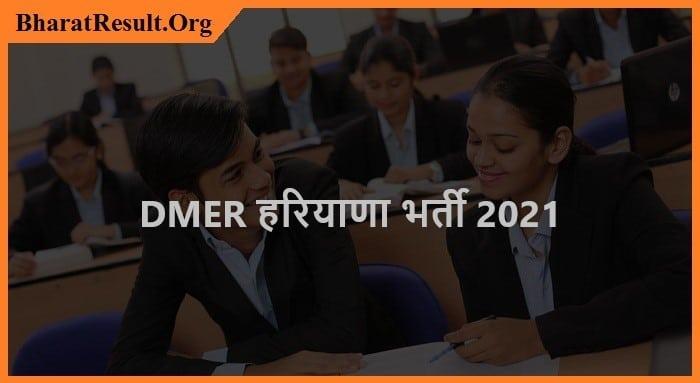 DMER Haryana Recruitment 2021  DMER हरियाणा भर्ती 2021