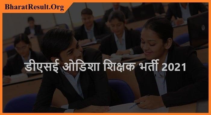 DSE Odisha Teacher Recruitment 2021| डीएसई ओडिशा शिक्षक भर्ती 2021