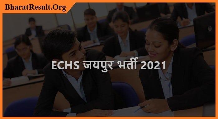 ECHS Jaipur Recruitment 2021  ECHS जयपुर भर्ती 2021