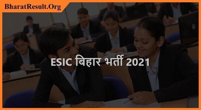 ESIC Bihar Recruitment 2021| ESIC बिहार भर्ती 2021