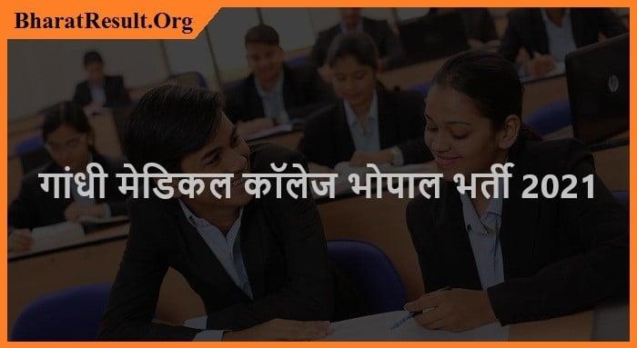 Gandhi Medical College Bhopal Recruitment 2021| गांधी मेडिकल कॉलेज भोपाल भर्ती 2021