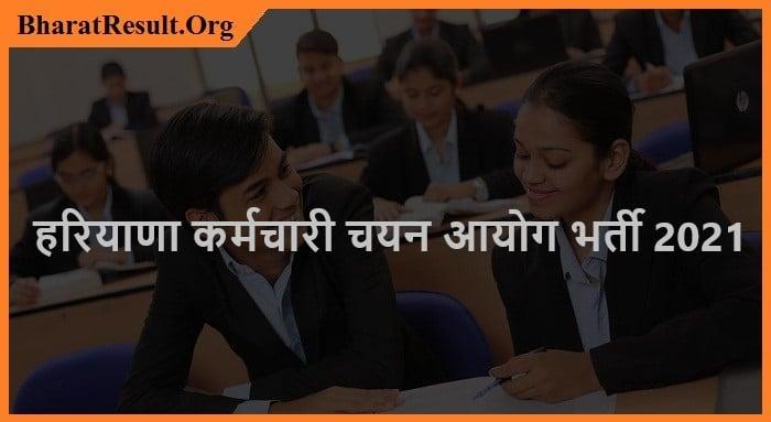 Haryana SSC Recruitment 2021| हरियाणा कर्मचारी चयन आयोग भर्ती 2021