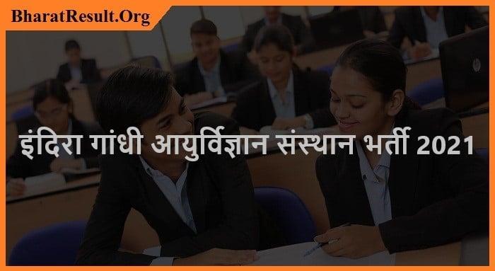 IGIMS Patna Recruitment 2021  इंदिरा गांधी आयुर्विज्ञान संस्थान भर्ती 2021