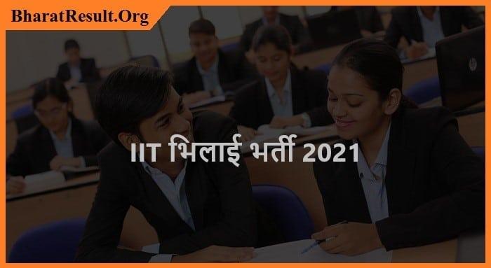IIT Bhilai Recruitment 2021| IIT भिलाई भर्ती 2021