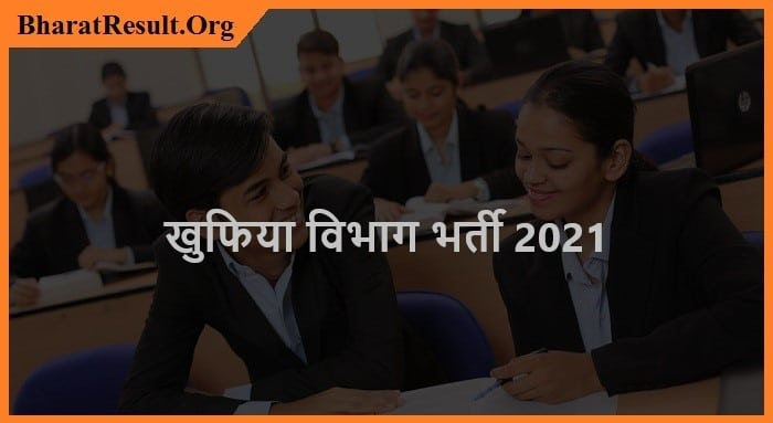 Intelligence Bureau Recruitment 2021| खुफिया विभाग भर्ती 2021