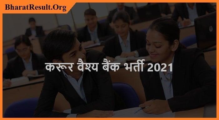 Karur Vysya Bank Recruitment 2021  करूर वैश्य बैंक भर्ती 2021