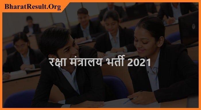Ministry of Defence Recruitment 2021| रक्षा मंत्रालय भर्ती 2021