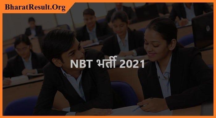 NBT Recruitment 2021  NBT भर्ती 2021