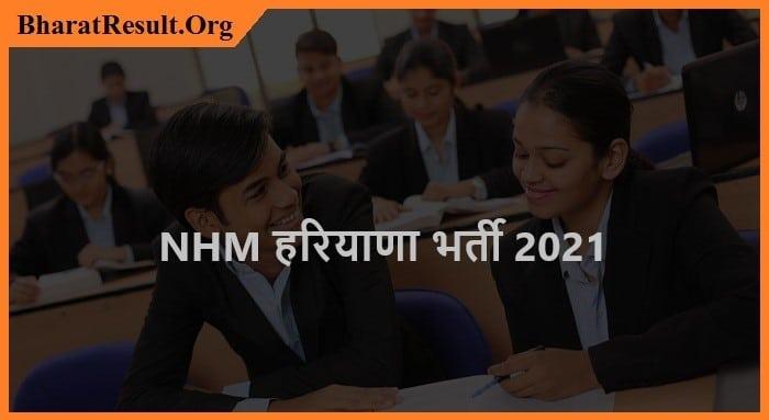 NHM Haryana Recruitment 2021| NHM हरियाणा भर्ती 2021