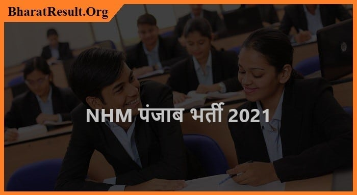 NHM Punjab Recruitment 2021  NHM पंजाब भर्ती 2021