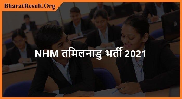 NHM Tamil Nadu Recruitment 2021  NHM तमिलनाडु भर्ती 2021