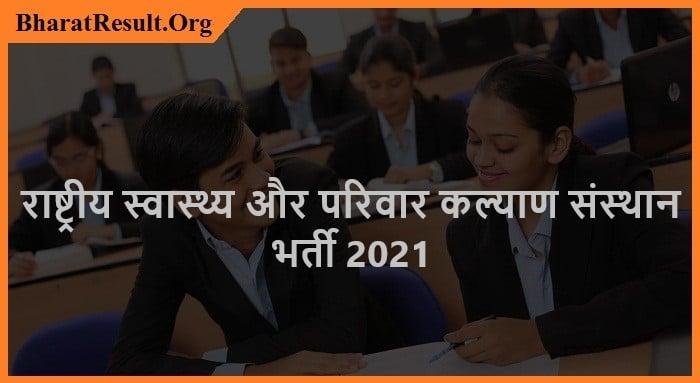 NIHFW Recruitment 2021| राष्ट्रीय स्वास्थ्य और परिवार कल्याण संस्थान भर्ती 2021