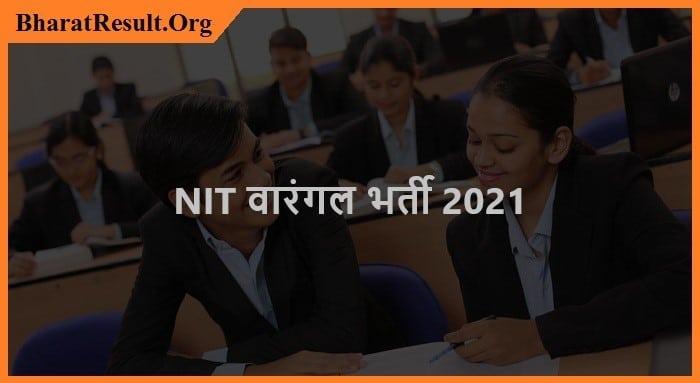 NIT Warangal Recruitment 2021  NIT वारंगल भर्ती 2021