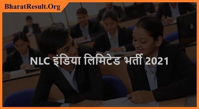 NLC India Recruitment 2021  NLC इंडिया लिमिटेड भर्ती 2021
