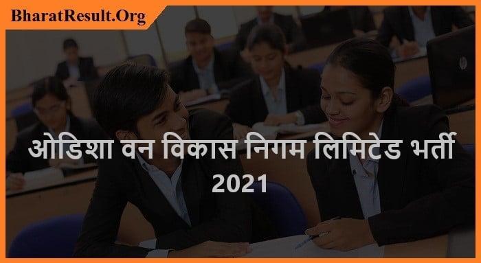 OFDC Recruitment 2021  ओडिशा वन विकास निगम लिमिटेड भर्ती 2021