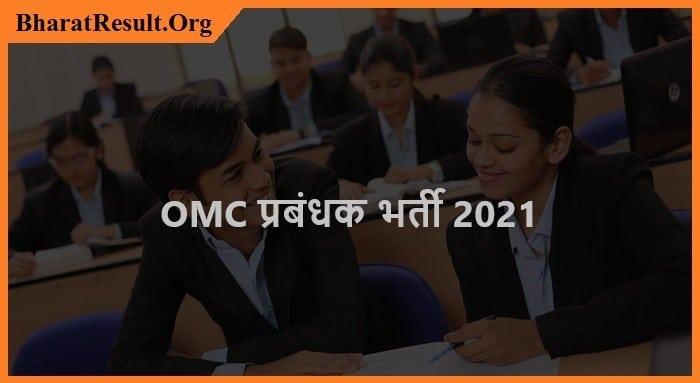OMC Manager Recruitment 2021| OMC प्रबंधक भर्ती 2021