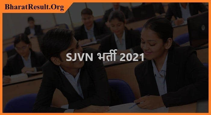 SJVN Recruitment 2021| SJVN भर्ती 2021
