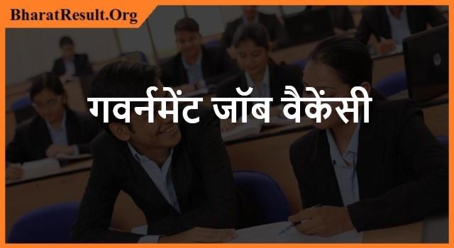 Sarkari Job Alert Hindi 2021   गवर्नमेंट जॉब वैकेंसी 2021