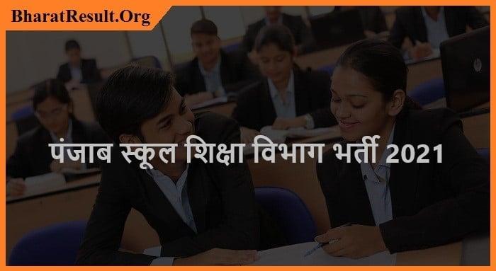School Education Punjab Recruitment 2021  पंजाब स्कूल शिक्षा विभाग भर्ती 2021