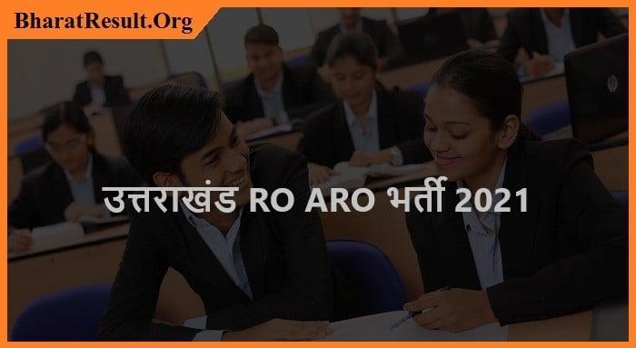 UKPSC RO ARO Recruitment 2021| उत्तराखंड RO ARO भर्ती 2021