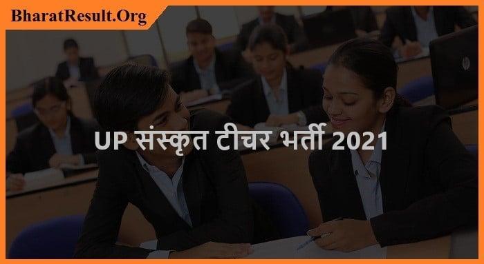 UP Sanskrit Teacher Recruitment 2021| UP संस्कृत टीचर भर्ती 2021
