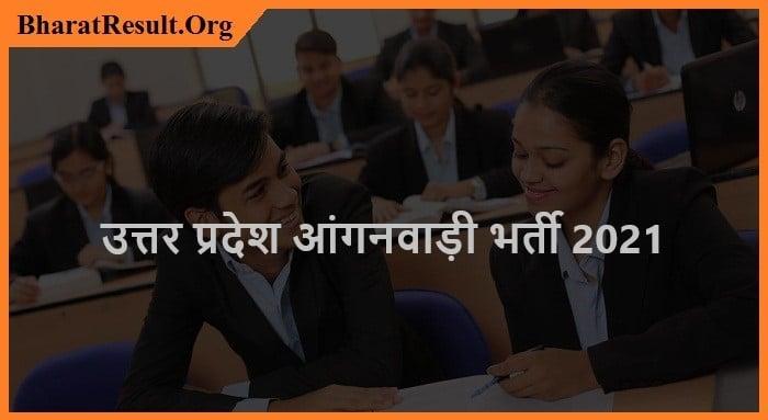 Uttar Pradesh Anganwadi Recruitment 2021| उत्तर प्रदेश आंगनवाड़ी भर्ती 2021