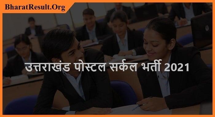 Uttarakhand GDS Recruitment 2021  उत्तराखंड पोस्टल सर्कल भर्ती 2021